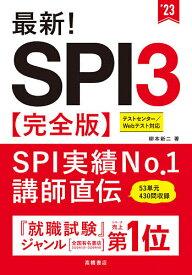 最新!SPI3〈完全版〉 '23年度版/柳本新二【1000円以上送料無料】
