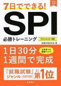 7日でできる!SPI必勝トレーニング '23年度版/就職対策研究会【1000円以上送料無料】