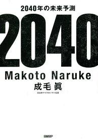 2040年の未来予測/成毛眞【1000円以上送料無料】