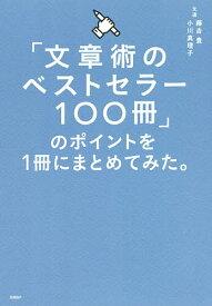 「文章術のベストセラー100冊」のポイントを1冊にまとめてみた。/藤吉豊/小川真理子【1000円以上送料無料】