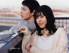 『花束みたいな恋をした』オフィシャルフォトブック/江森康之【1000円以上送料無料】