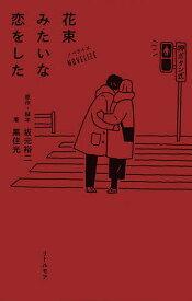 花束みたいな恋をした ノベライズ/坂元裕二/・脚本黒住光【1000円以上送料無料】