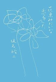 花束みたいな恋をした/坂元裕二【1000円以上送料無料】