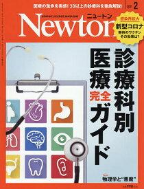 Newton(ニュートン) 2021年2月号【雑誌】【1000円以上送料無料】