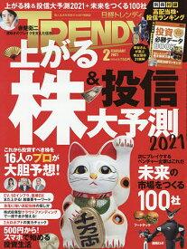 日経トレンディ 2021年2月号【雑誌】【1000円以上送料無料】
