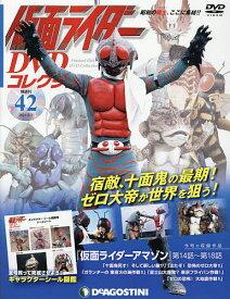 仮面ライダーDVDコレクション全国版 2021年2月2日号【雑誌】【1000円以上送料無料】