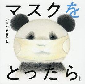マスクをとったら/いりやまさとし/子供/絵本【1000円以上送料無料】