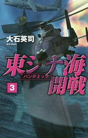 東シナ海開戦 3/大石英司【1000円以上送料無料】