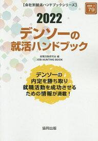 '22 デンソーの就活ハンドブック/就職活動研究会【1000円以上送料無料】