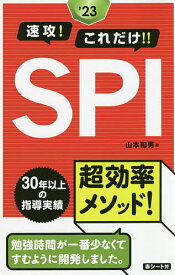 速攻!これだけ!!SPI '23/山本和男【1000円以上送料無料】