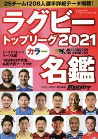 ラグビートップリーグカラー名鑑 2021【1000円以上送料無料】