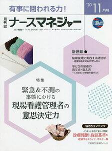 ナースマネジャー 第22巻第9号('20−11月号)【1000円以上送料無料】