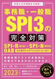 事務職・一般職SPI3の完全対策 SPI−R〈RCA〉・SPI−N〈NCA〉 OAB 2023年度版/就活ネットワーク【1000円以上送料無料】