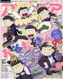 アニメディア 2021年2月号【雑誌】【1000円以上送料無料】