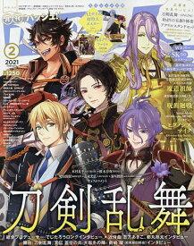 PASH! 2021年2月号【雑誌】【1000円以上送料無料】