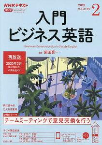 NHKラジオ入門ビジネス英語 2021年2月号【雑誌】【1000円以上送料無料】