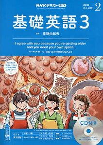 NHK R基礎英語3CD付 2021年2月号【雑誌】【1000円以上送料無料】