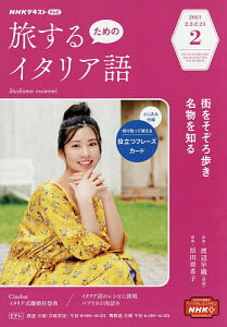 NHKテレビ旅するためのイタリア語 2021年2月号【雑誌】【1000円以上送料無料】