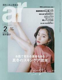 ar(アール) 2021年2月号【雑誌】【1000円以上送料無料】
