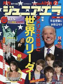 ジュニアエラ 2021年2月号【雑誌】【1000円以上送料無料】
