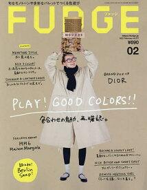 FUDGE(ファッジ) 2021年2月号【雑誌】【1000円以上送料無料】