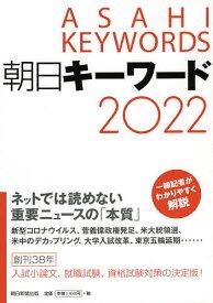 朝日キーワード 2022/朝日新聞出版【1000円以上送料無料】