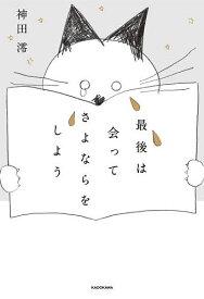 最後は会ってさよならをしよう/神田澪【1000円以上送料無料】
