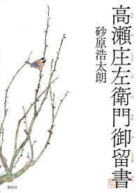 高瀬庄左衛門御留書/砂原浩太朗【1000円以上送料無料】