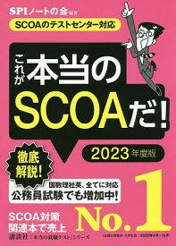 これが本当のSCOAだ! 2023年度版/SPIノートの会【1000円以上送料無料】