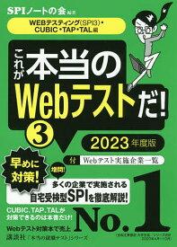 これが本当のWebテストだ! 2023年度版3/SPIノートの会【1000円以上送料無料】