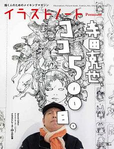 イラストノートPremium 寺田克也、ココ500日。【1000円以上送料無料】