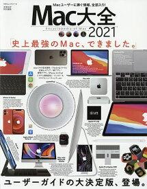 Mac大全 2021【1000円以上送料無料】