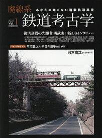 廃線系鉄道考古学 あなたの知らない消散軌道風景 Vol.1(2021)【1000円以上送料無料】