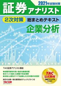 企業分析 2021年試験対策/TAC株式会社(証券アナリスト講座)【1000円以上送料無料】