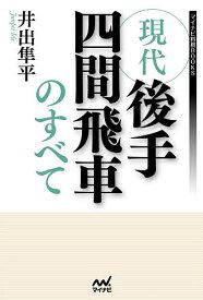 現代後手四間飛車のすべて/井出隼平【1000円以上送料無料】