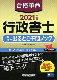 合格革命行政書士一問一答式出るとこ千問ノック 2021年度版/行政書士試験研究会【1000円以上送料無料】