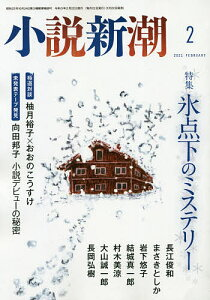 小説新潮 2021年2月号【雑誌】【1000円以上送料無料】