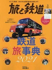 旅と鉄道 2021年3月号【雑誌】【1000円以上送料無料】