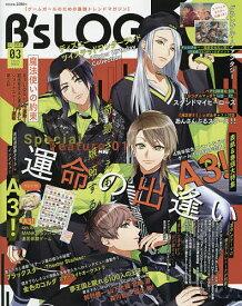 B's−LOG 2021年3月号【雑誌】【1000円以上送料無料】
