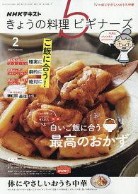 NHK きょうの料理ビギナーズ 2021年2月号【雑誌】【1000円以上送料無料】