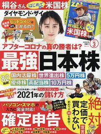 ダイヤモンドZAI(ザイ) 2021年3月号【雑誌】【1000円以上送料無料】