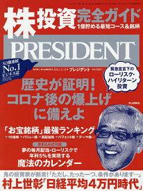 プレジデント 2021年2月12日号【雑誌】【1000円以上送料無料】