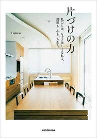 片づけの力 私たちは、もっと美しくなれる、部屋も、心も、人生も。/Fujinao【1000円以上送料無料】
