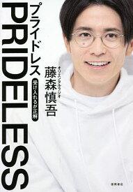 PRIDELESS 受け入れるが正解/藤森慎吾【1000円以上送料無料】