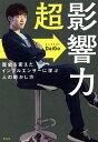 超影響力 歴史を変えたインフルエンサーに学ぶ人の動かし方/DaiGo【1000円以上送料無料】