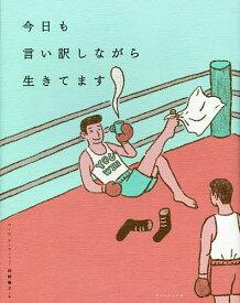 今日も言い訳しながら生きてます/ハワン/・イラスト岡崎暢子【1000円以上送料無料】
