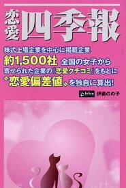 恋愛四季報/伊藤のの子【1000円以上送料無料】