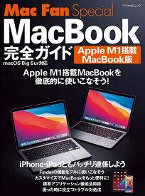 MacBook完全ガイド Apple M1搭載MacBook版【1000円以上送料無料】