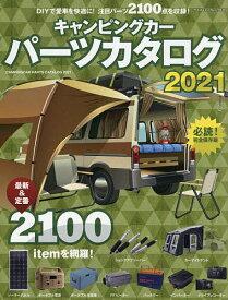 キャンピングカーパーツカタログ 2021【1000円以上送料無料】