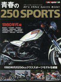 青春の250SPORTS '80年代の250ccスポーツモデル編【1000円以上送料無料】